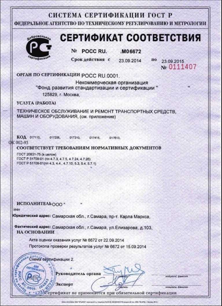 схема сертификации гост р 5