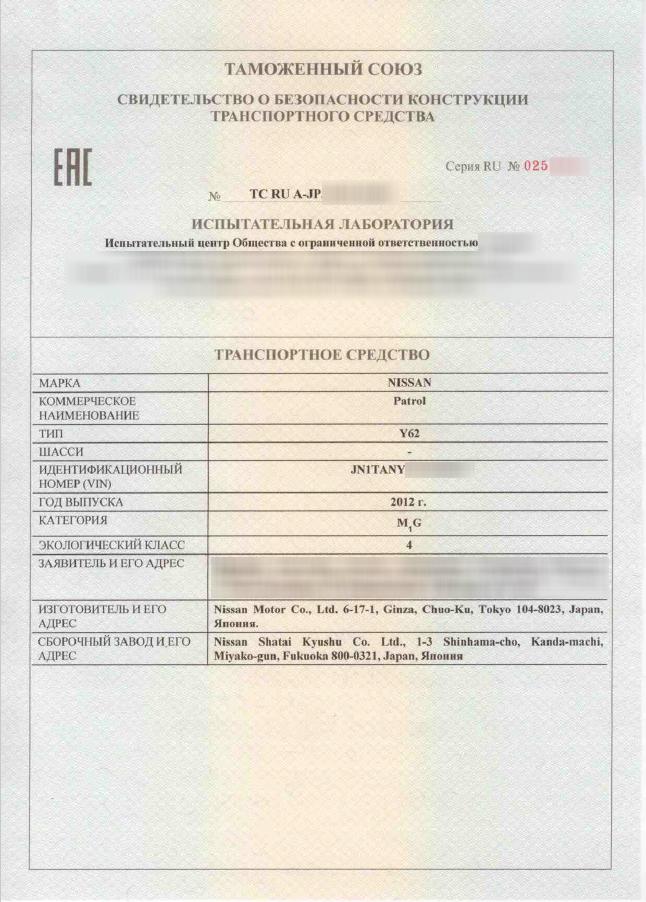 Сертификация автотранспортных средств