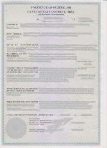Сертификат С-IT.ПБ47.В00415 (Кабель)
