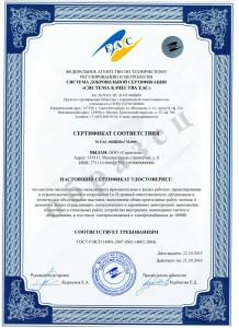 Сертификат экологического менеджмента ГОСТ Р ИСО 14001-2007 (ISO 14001:2004)