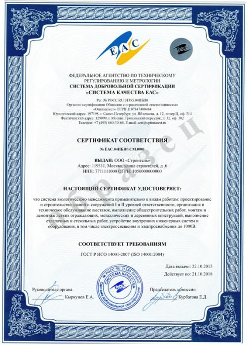 стоимость ИСО 14001 система экологического менеджмента в Новошахтинске