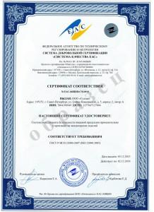 Сертификат менеджмента безопасности пищевой продукции ГОСТ Р ИСО 22000-2007 (ISO 22000-2005)