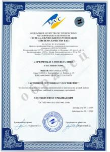 Сертификат системы менеджмента качества ГОСТ ISO 9001-2011 (ISO 9001:2008)