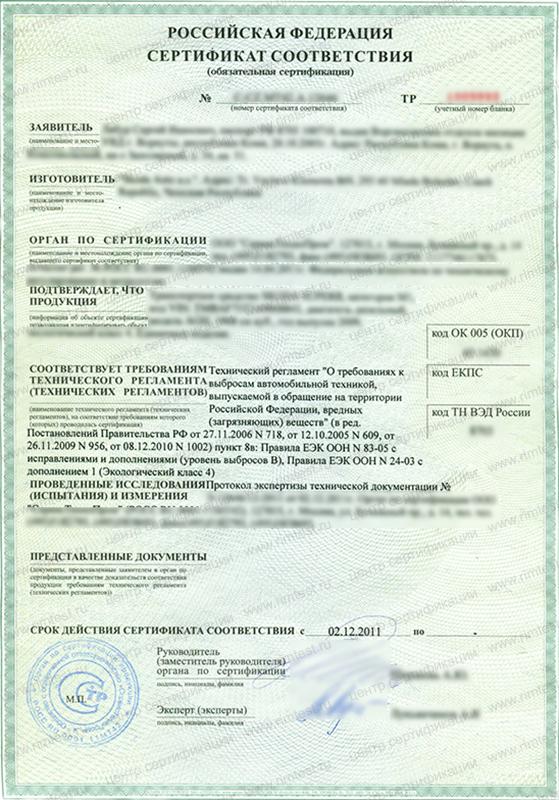 Сертификация парфюмерно-косметических продукции в госстандарте большая перемена сайт для учителей сертификация