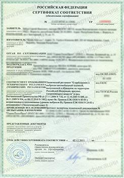 Сертификат Евро 5