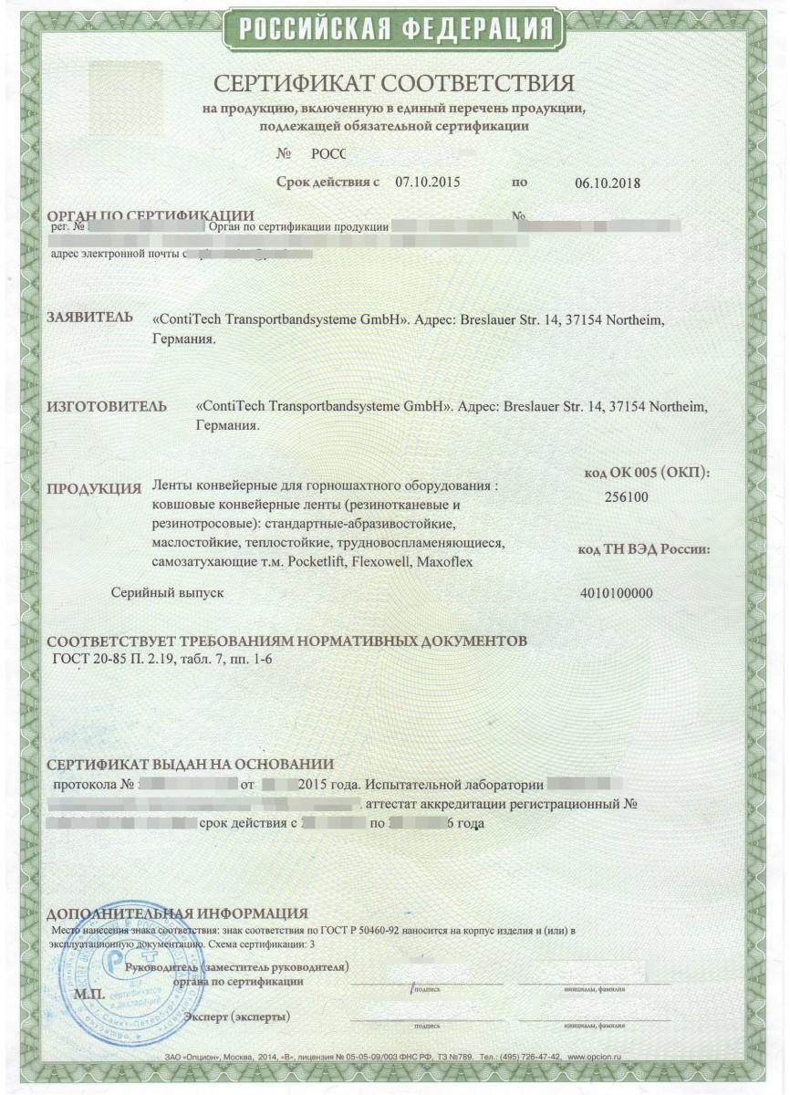 бланк сертификата качества украина
