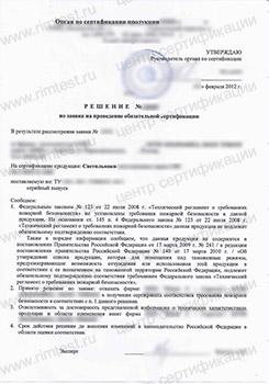 бланк заявки на отказное письмо мчс