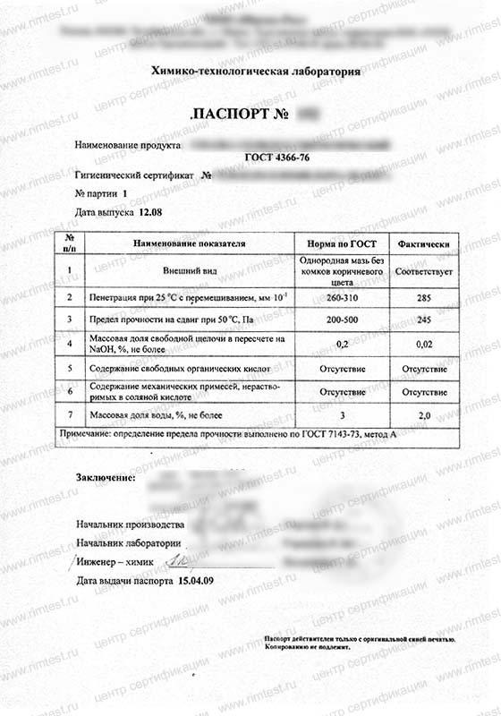 Бланк Паспорт Качества На Продукцию Скачать - фото 2